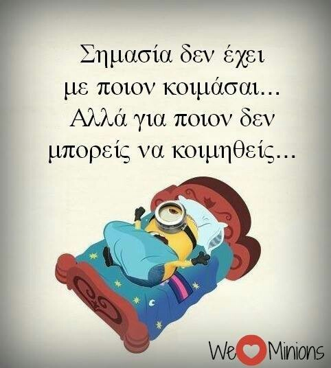 minions, greek quotes, στιχακια - image #4144577 by Tschissl ...
